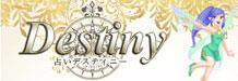 デスティニーのロゴ