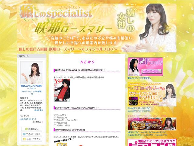 咲耶ローズマリー先生のアメーバブログ