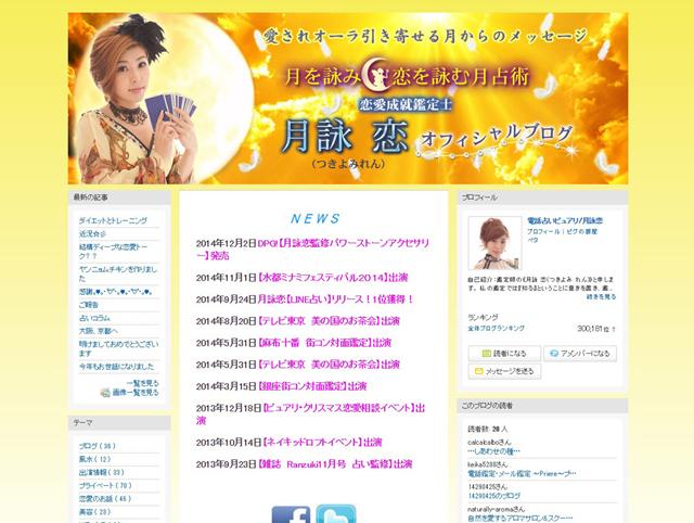 月詠恋先生のアメーバブログ