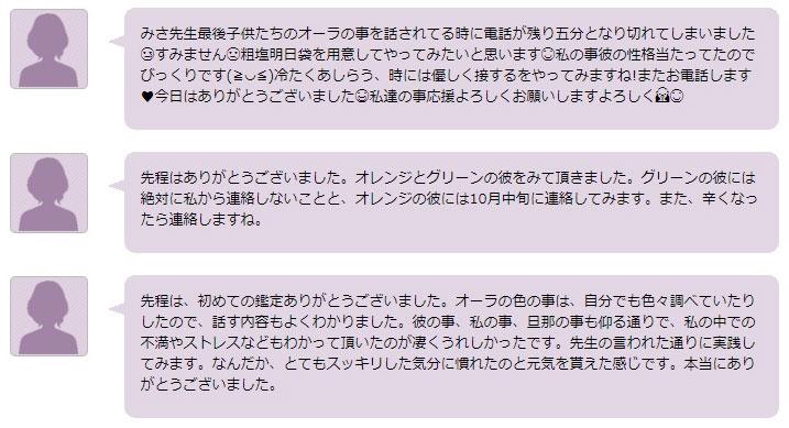 公式サイトに掲載されている美沙先生のオーラに関する感想・口コミ2