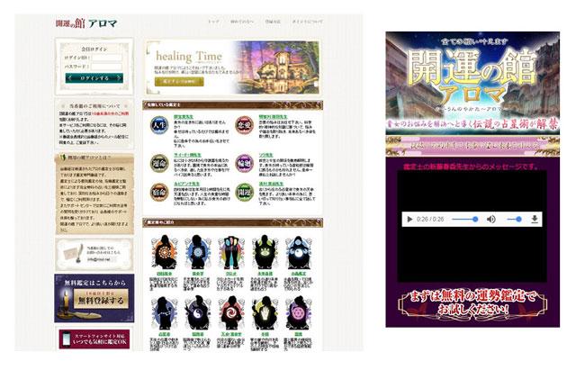 開運の館 アロマのPC版、スマホ版のトップ画面