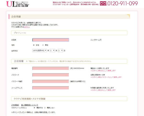 会員登録入力フォーム画面