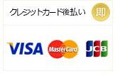 利用できるクレジット会社各社のロゴ