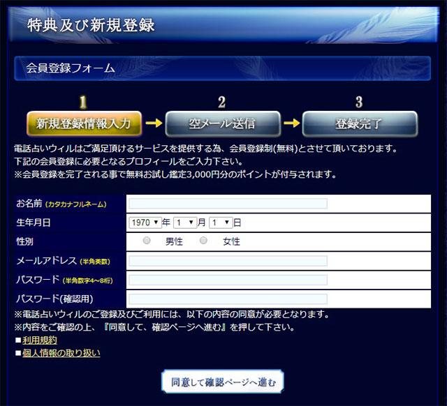 新規で会員登録を行う入力フォーム画面