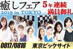 東京ビックサイトの癒しフェアに出演した占い師たち