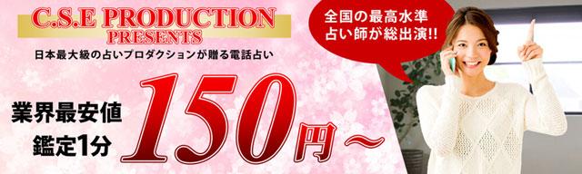 料金1分150円~と書かれたリノアの画像