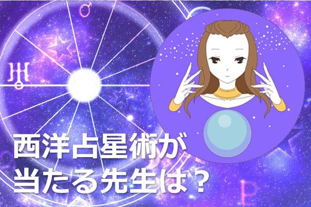 西洋占星術を使う占い師のイメージ