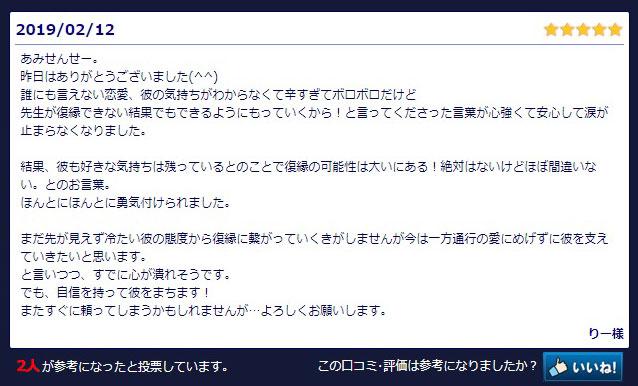 公式サイト、ユア先生の口コミ欄に寄せられている復縁の感想、感謝の声