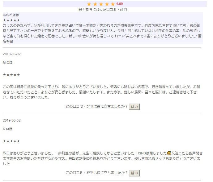 公式サイトで紹介されている環希先生(たまき先生)の口コミ