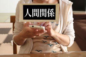 人間関係に悩んでいる女性が電話占いを利用しようとする様子