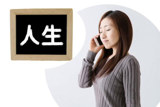 電話で人生相談しながらしんみりする女性のイメージ