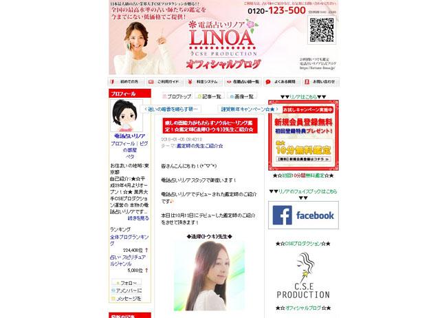 リノアの公式アメブロで紹介されている透輝先生の紹介ページ