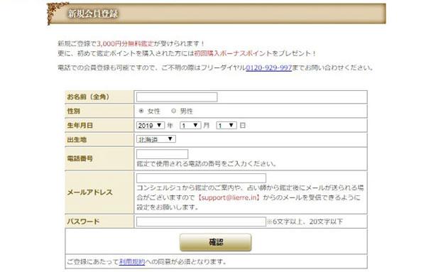 リエルの会員登録入力画面
