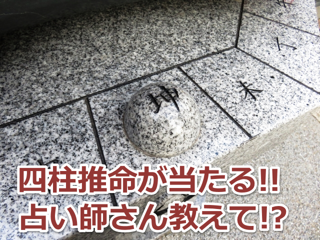 干支の書かれた石
