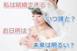 結婚式の自分を思い浮かべる女性のイメージ