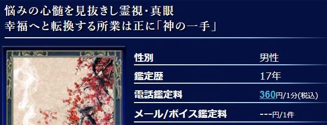 神道先生の公式PR紹介