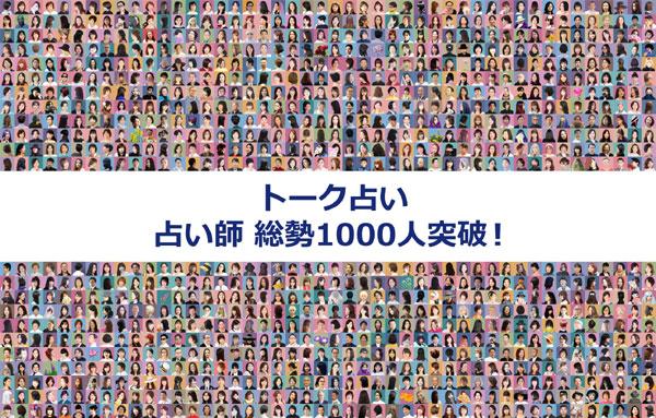 LINEトーク占いのサイト訴求イメージ