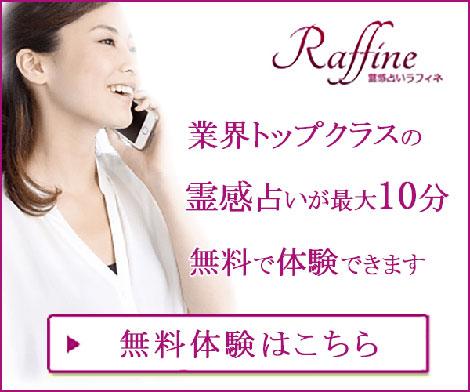 ラフィネの無料体験訴求画像