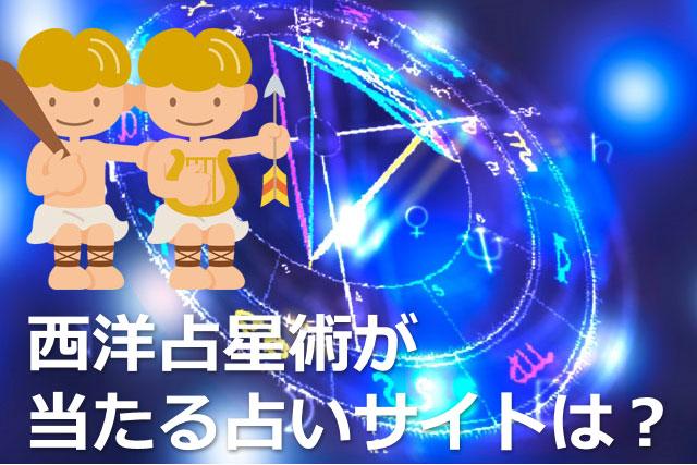 西洋占星術に用いるホロスコープと星座、天使のイメージ
