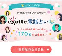 エキサイト電話占いの公式サイトイメージ