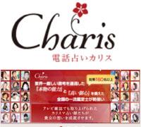 電話占いカリスの公式サイトイメージ