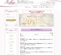 電話占いラフィネの公式サイトイメージ