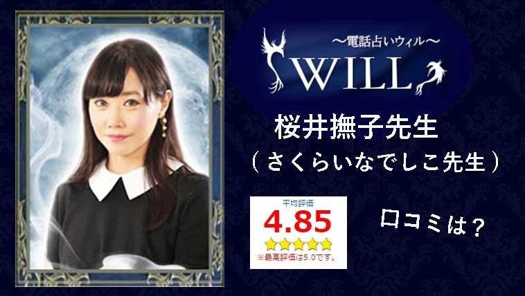 櫻井撫子先生のイメージ画像