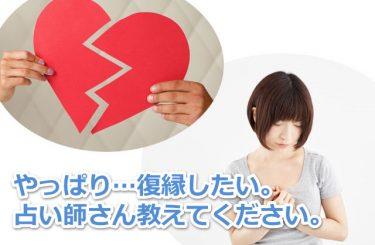 【電話占い在籍!!】復縁成就 復縁占いに強い占い師口コミランキング!!