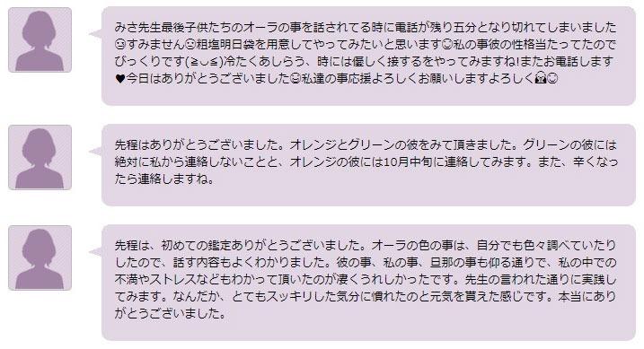 公式サイトで紹介されている美沙先生の口コミレビュー2