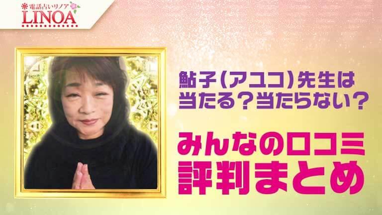 鮎子先生(アユコ先生)の紹介イメージ