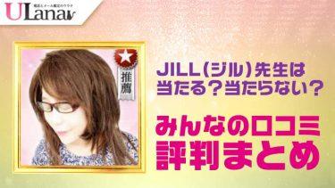 JILL先生(ジル先生)の紹介イメージ