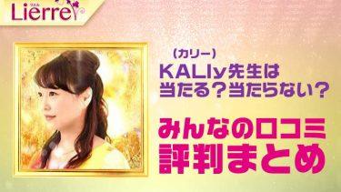 【リエル在籍】KALIy(カリー)先生はどんな占い師?口コミ・評判を調査!!