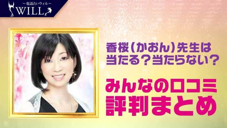 香桜先生(かおん先生)の紹介イメージ