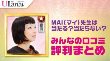 MAI先生の紹介イメージ