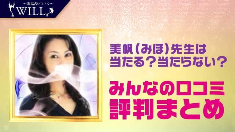 美帆先生 (ミホ先生)の紹介イメージ
