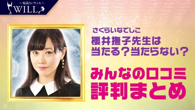 櫻井撫子先生(さくらいなでしこ先生)の紹介イメージ