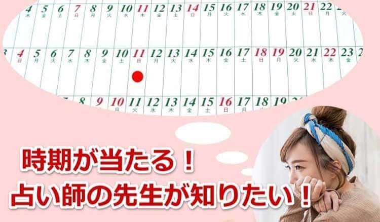 日付をカレンダーで思い浮かべる女性