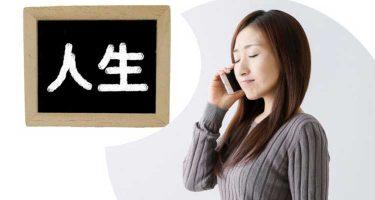 【電話占いで人生相談するならこの先生!】占い師口コミランキング
