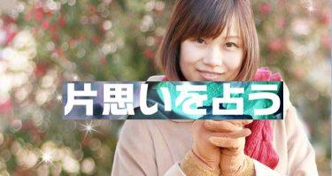 電話占いの片思い占いが当たる占い師を10名選出ランキング!!【占天(ウラテン)】