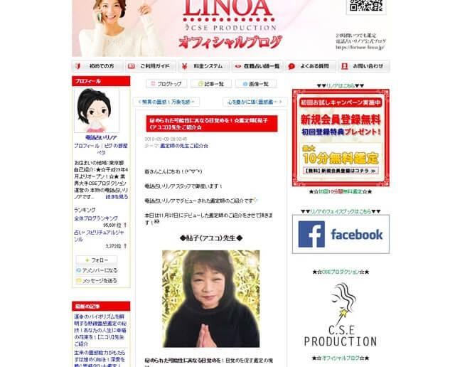 リノアのアメブロ公式にて鮎子先生が紹介されているページ