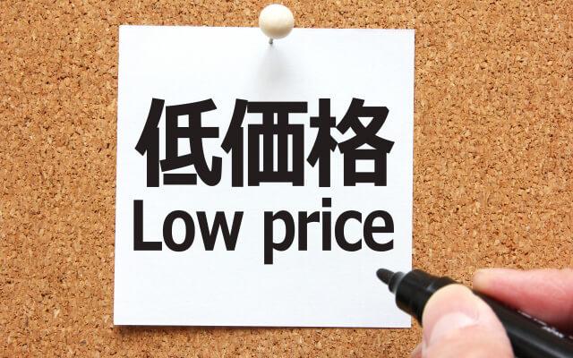 低価格イメージ