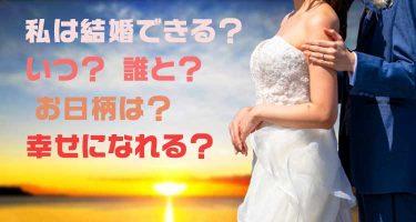 『結婚占い』が当たる占い師口コミBEST5を選出!【電話占い】