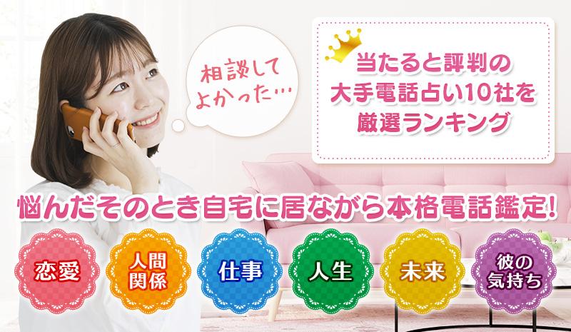 占天(ウラテン)電話占いランキングTOPページ