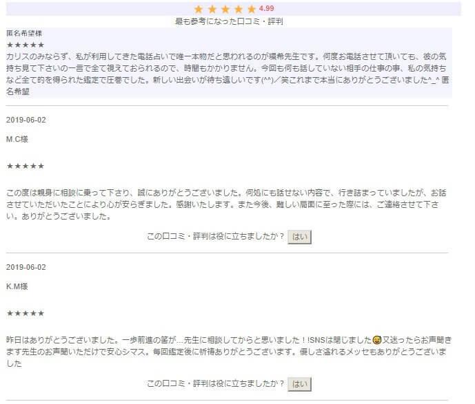 カリスの公式サイトで紹介されている環希先生(たまき先生)の口コミを一部紹介