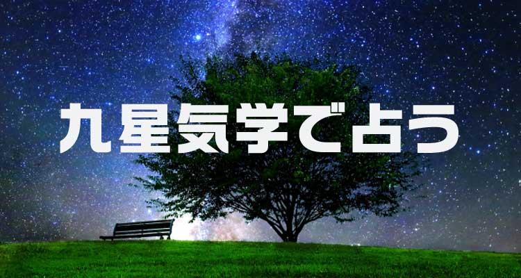 夜空を彩る星々=九星気学のイメージ