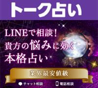 LINE トーク占いの公式サイトイメージ