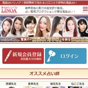 電話占いリノアの公式サイトイメージ