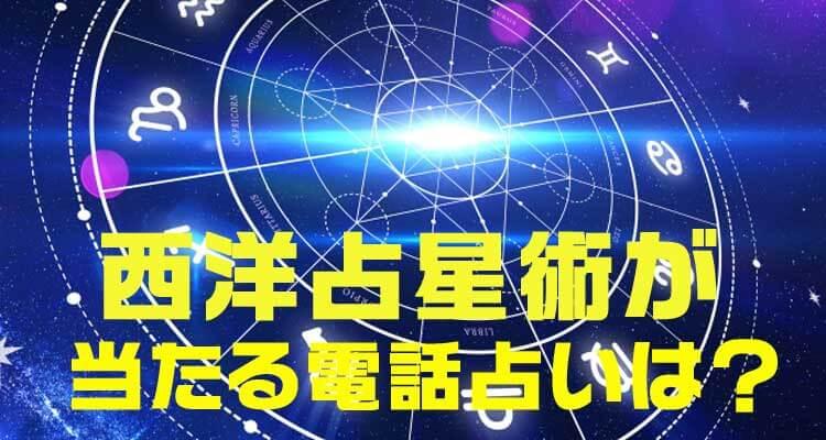 星座と占星術のイメージ